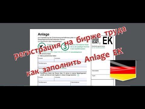 Регистрация на бирже труда. Как заполнить Anlage EK