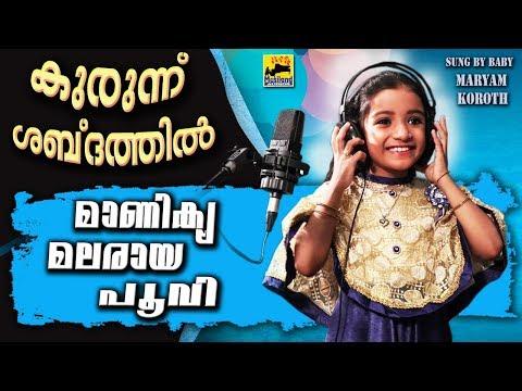 കുരുന്ന് ശബ്ദത്തിൽ  മാണിക്യ മലരായ പൂവി | Manikya Malaraya Poovi Song | Kid Version | Mappila Song