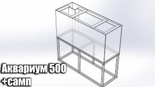 Аквариум на 500 литров и самп к нему.  Типовой аквариум 700 мм Н