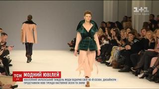 Український тиждень моди відкрив новий сезон