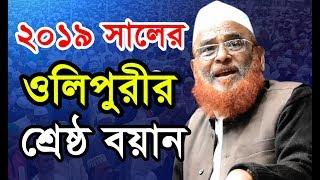 নেত্রকোনা জেলা কাঁপালেন।আল্লামা নুরুল ইসলাম ওলিপুরী Allama Nurul Islam Olipuri Bangla Waz 2018