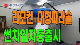 혁신적인 대형파라솔 썬차일자동 신제품출시  국내최초