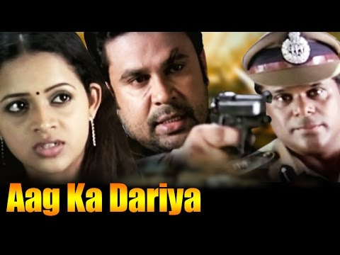 Action Movie | Aag Ka Dariya (Chess )| Malayalam Hindi Dubbed Film | Dilip