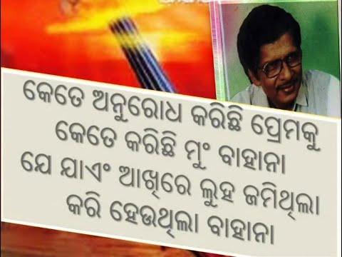 Aaji Mate Miligala Mo Mana Mayuri - Akshaya Mohanty
