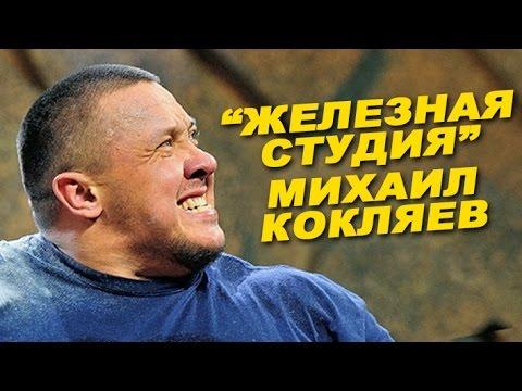 Михаил Кокляев: Чужой среди своих ЖЕЛЕЗНАЯ СТУДИЯ # 22