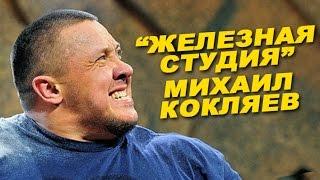 Михаил Кокляев: Чужой среди своих ЖЕЛЕЗНАЯ СТУДИЯ