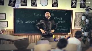 Реп школа урок экономики