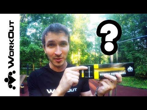 Что означают ЦВЕТА и ЧИСЛА резиновых петель для тренировок??? | Магазин WORKOUT