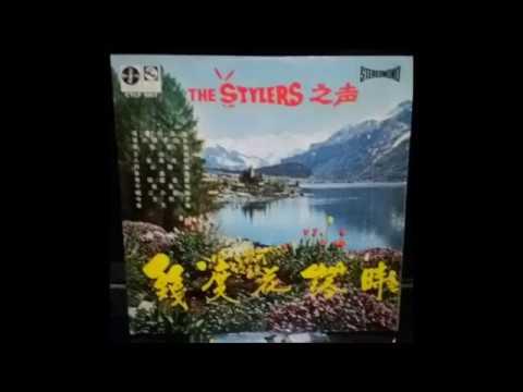 時代樂 The Stylers -  為什麼不回來 , 水長流