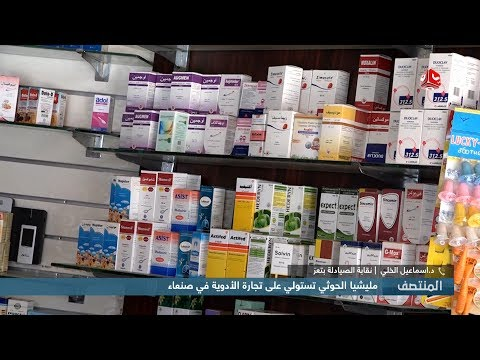 نقابي صيدلي : بعد التجهيل والتجويع مليشيا الحوثي تنشر الامراض بعد استيلائها على تجارة الأدوية