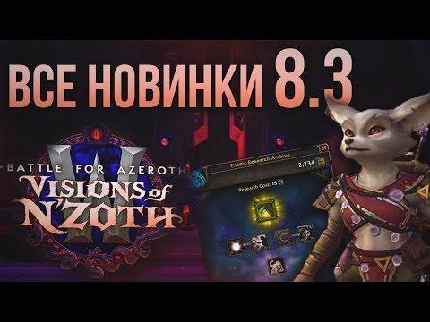 Все новинки патча 8.3 «Видения Н'Зота» WOW Battle for Azeroth Visions of N'Zoth