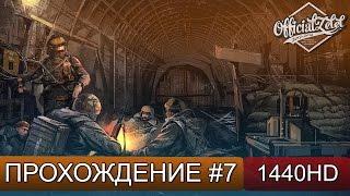 Metro 2033 Redux прохождение - Д-6  - Часть 7