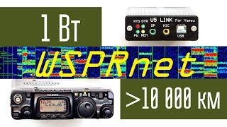 Связь на более чем 10000 км мощностью 1Вт и меньше? Запросто с системой WSPR. Маяки или радиосвязь?