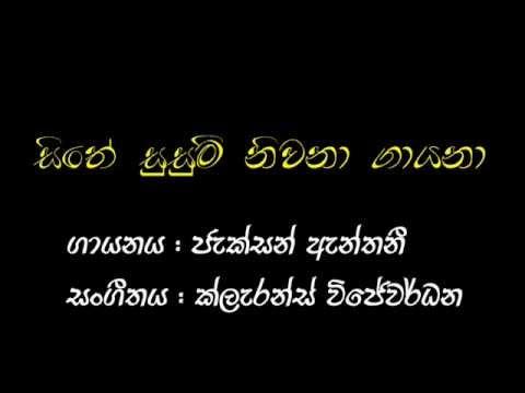 Sithe Susum Niwana Gaayana