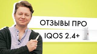 Отзывы про IQOS 2 4 Plus | Спросил друзей, как им Айкос 2 4+