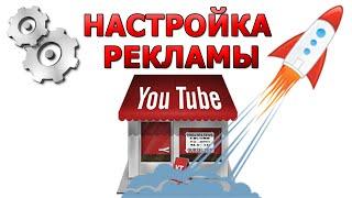 Как раскрутить видео в youtube настройка рекламной компании(http://denis-makarov.ru/checklist - скачай PDF книгу 22 способа раскрутки видео ♔ http://denis-makarov.ru/samurai VIP продвижение на YouTube..., 2016-04-12T15:00:02.000Z)