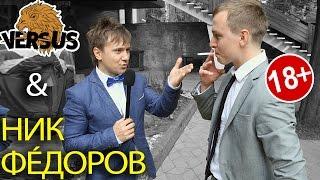 Лев Против и Ведущий Свадеб НИК ФÉДОРОВ