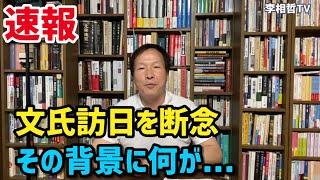 【速報】文氏訪日断念、背景に何があった?(2021.7.19)#李相哲#文在寅訪日