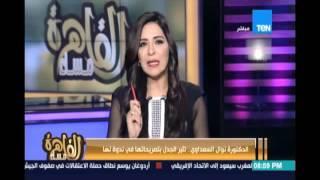 فيديو.. نوال السعداوي تطالب بتقنين الدعارة في مصر وبرعاية الدولة  لها