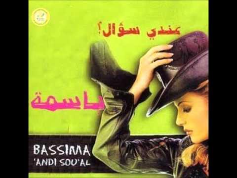 Bassima - 3youno / باسمة - عيونو