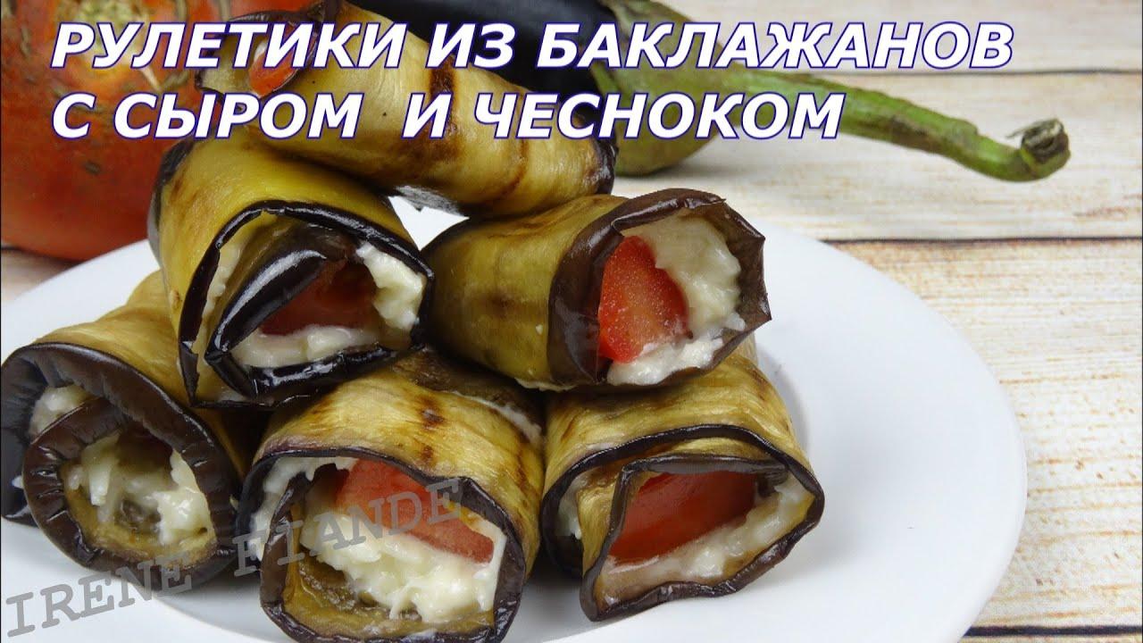 Рулетики из баклажанов.Самые вкусные баклажаны c сыром и чесноком