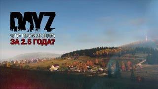 Что случилось с DayZ Standalone