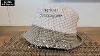 #27 코바늘 뜨기 - 여름 버킷햇 뜨기,벙거지 모자 …