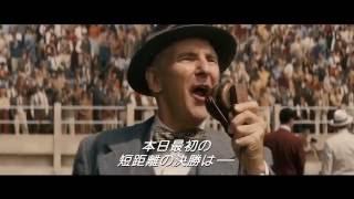 映画『栄光のランナー/1936ベルリン』本編映像①