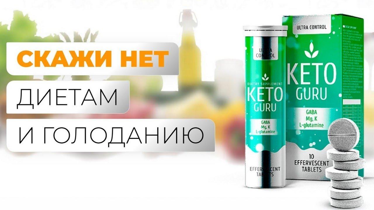 Keto Guru шипучие таблетки для похудения в Усть-Каменогорске