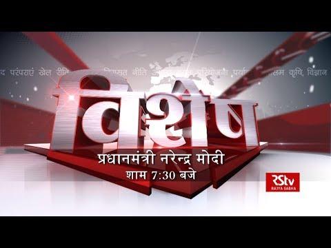 Promo - Vishesh : प्रधानमंत्री नरेंद्र मोदी | Prime Minister Narendra Modi | 7:30 pm