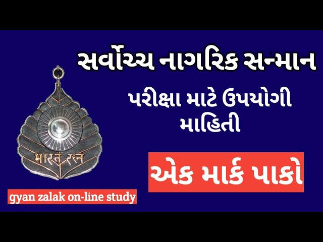 #26 January Current Affairs Bharat ratna award 2019|| bharat ratna 2019|| #ભારતરત્ન એવોર્ડ