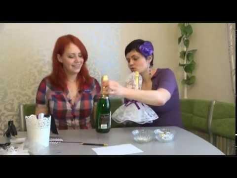 Декор шампанского Жених и невеста своими руками