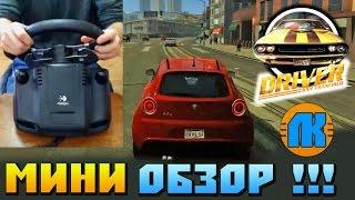 Driver San Francisco  МИНИ ОБЗОР !!!(Мой youtube канал: https://goo.gl/3zrn8q ▻ ПЛЕЙЛИСТ Scrap Mechanic: https://goo.gl/QeOt71 ▻ Здесь я зарабатываю на файлах: http://dir50.com/free94.h., 2016-07-28T17:57:55.000Z)