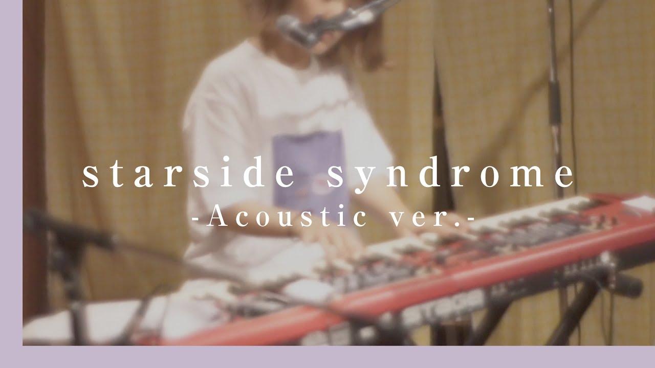 シナリオアート「スターサイドシンドローム(Acoustic ver.)」
