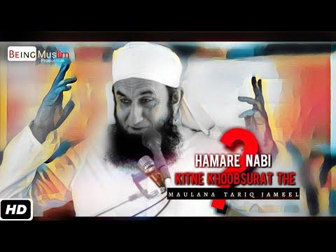 HAMARE NABI KITNE KHOOBSURAT THE ? ┇MOLANA TARIQ JAMEEL