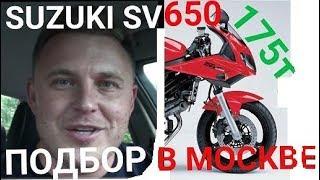 Как мы выбирали Suzuki sv650. Бюджет до 200 т.р.