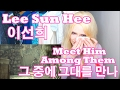 Download Lee Sun Hee - Meet Him Among Them || 이선희 - 그 중에 그대를 만나 (Request) MP3 song and Music Video