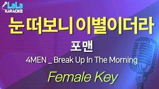 포맨 - 눈 떠보니 이별이더라 (4MEN - Break Up In The Morning) (여자키,Female) / LaLa Karaoke 노래방 Kpop