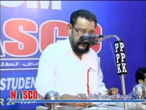 എം എസ് എം നാസ്കോ 2014 കോഴിക്കോട് | കെ വി അബ്ദുലതീഫ് മൗലവി