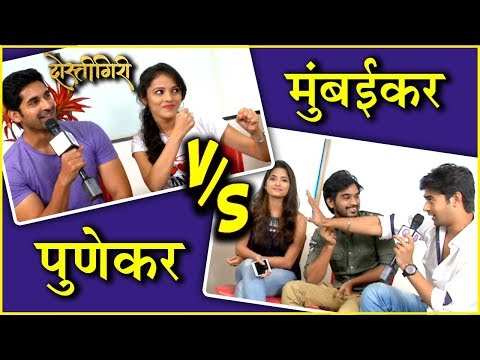Dostigiri | Mumbaikar V/S Punekar | Marathi Movie 2018