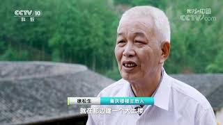 《地理·中国》 20191125 奇特建筑·土楼 4| CCTV科教