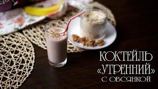 Коктейль утренний с овсянкой/Идеи для завтрака/Правильное питание (Рецепты от Easy Cook)