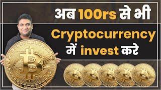अब 100rs से भी cryptocurrency में invest करे | currency cryptocurrency | cryptocurrency.com
