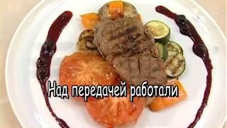 Стейк - мастер-класс Романа Шевченко