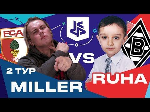 КУБОК ФИФЕРОВ - МИЛЛЕР VS RUHA | 2 ТУР