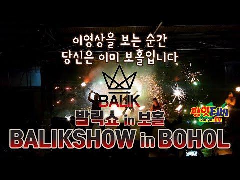 팡잇티비-발릭쇼 in 보홀 (Balik Show in Bohol)