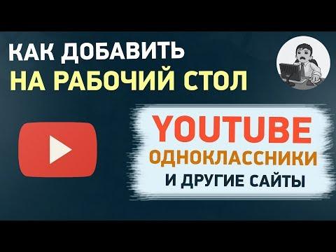 Как добавить на рабочий стол Ютуб, Одноклассники или Вконтакте
