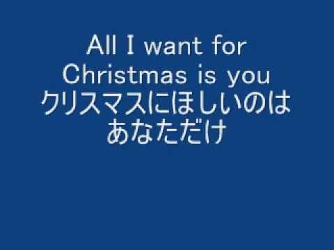 All I Want For Christmas Is You/Mariah Carey(日本語訳歌