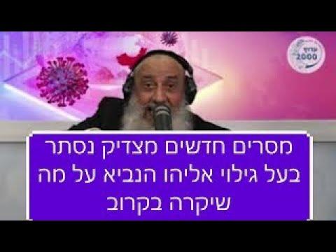 הרב אברהם ברוך הקורונה - מסרים חדשים מצדיק נסתר בעל גילוי אליהו על מה שיקרה בקרוב
