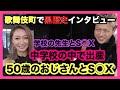 歌舞伎町で黒歴史インタビューした結果、回答がエグ過ぎた。マジで笑えない。